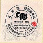 日本政府発行の象牙シール